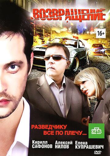 Возвращение (ТВ)