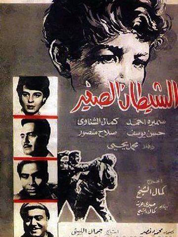 Чертенок (1964)