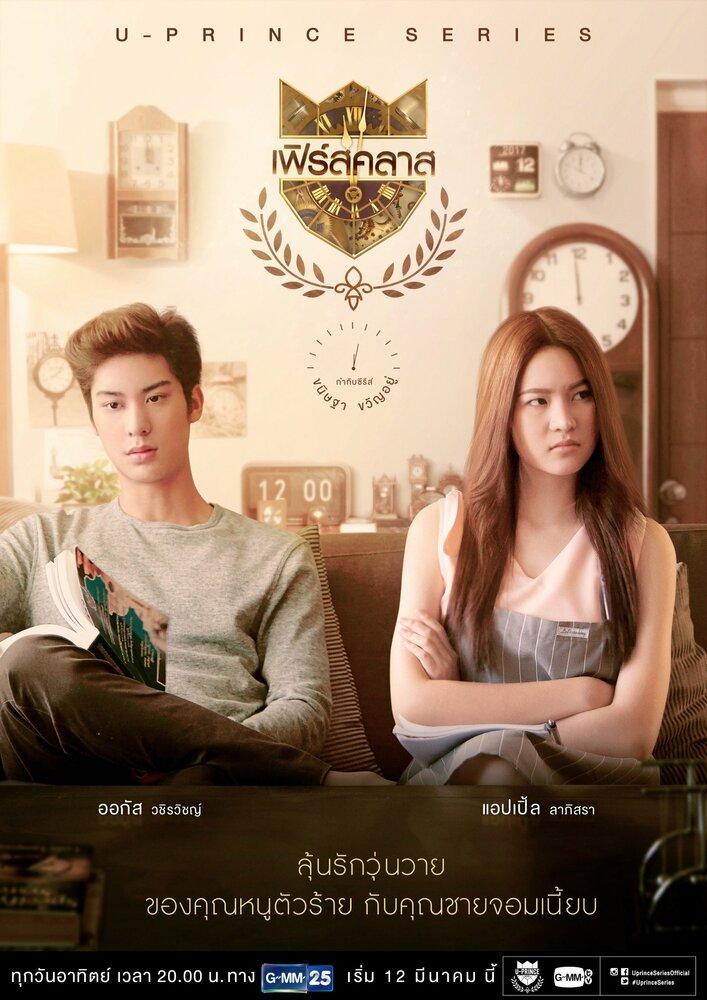 1048290 - Неженатый адвокат (2017, Таиланд): актеры