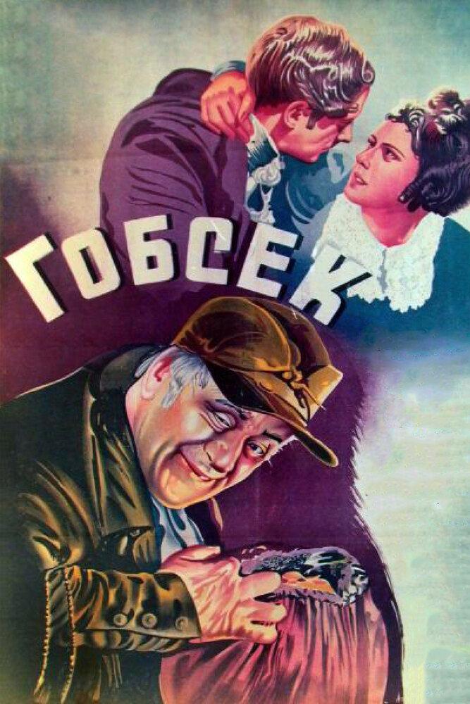 Фильмы Гобсек