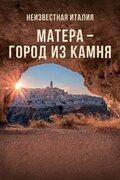 Матера – город из камня (Mathera)
