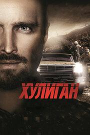 Смотреть Хулиган (2014) в HD качестве 720p