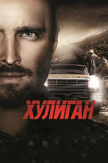 Фильм Хулиган