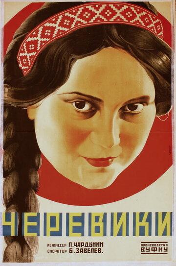 Черевички (1927) полный фильм онлайн