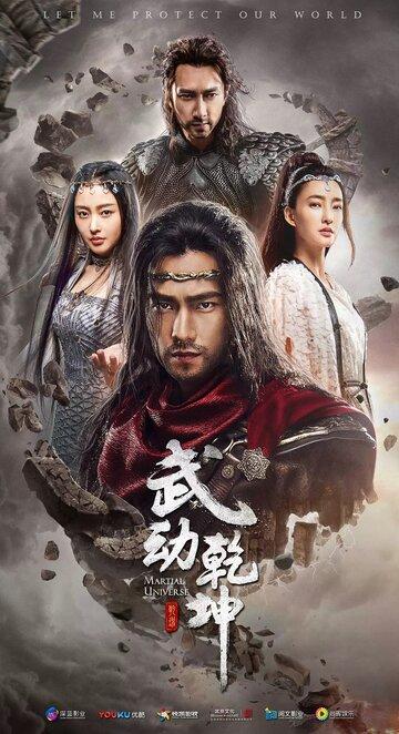 Watch Movie Мир боевых искусств 2018 1-23 серия 2018