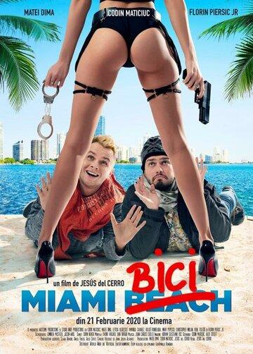 Бичи в Майами (2020)