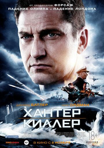 Хантер Киллер/Hunter Killer