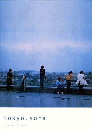 Токио. Небо  (2002)