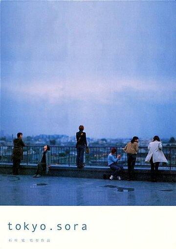 Фильм Токио. Небо