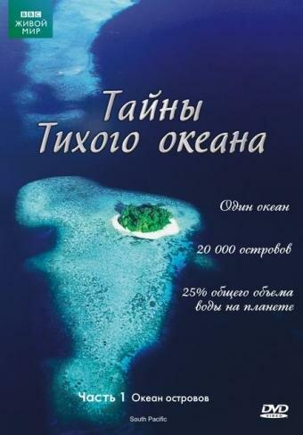 Тайны Тихого океана (2009)