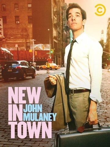 Джон Мулэйни: Новенький в городе 2012   МоеКино