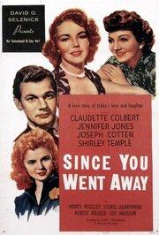С тех пор как вы ушли (1944)