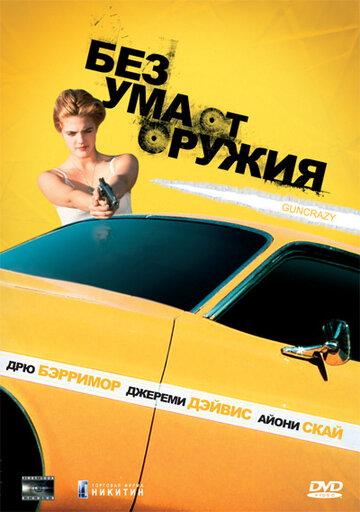Без ума от оружия (1992)