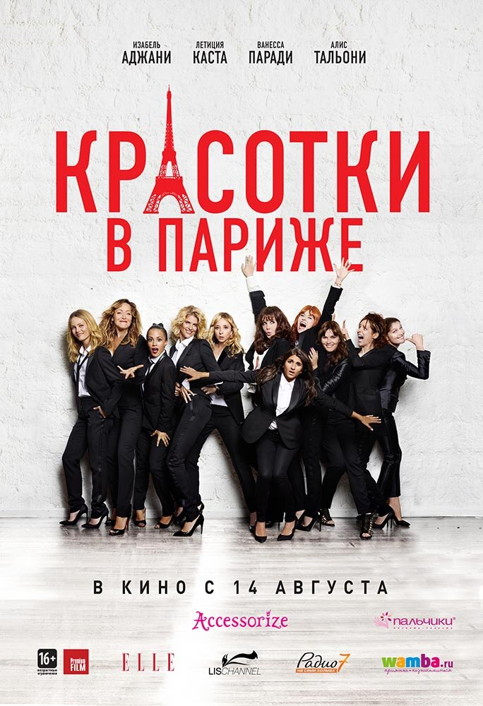 «Ютуб Фильм Красотка Смотреть» — 2003