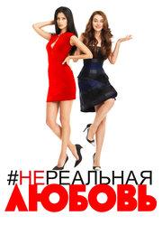 Смотреть Нереальная любовь (2014) в HD качестве 720p