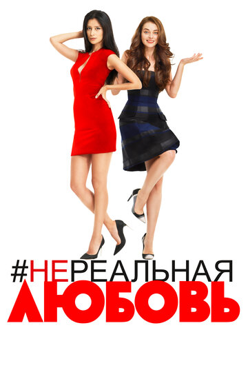 Нереальная любовь - movie-hunter.ru