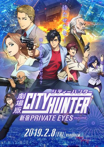 Городской охотник: Частный детектив из Синдзюку (2019)