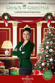 Корона на Рождество