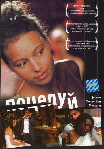 Поцелуй (2004) — отзывы и рейтинг фильма