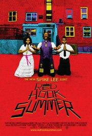 Лето в Ред Хук (2012)