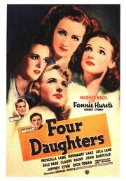 Смотреть онлайн Четыре дочери