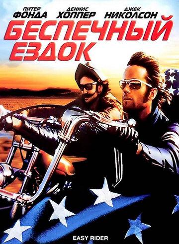 ��������� ����� (Easy Rider)