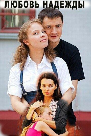 Любовь Надежды (Lubov Nadezhdy)