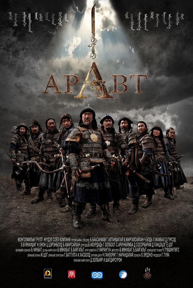 Аравт – 10 солдат Чингисхана