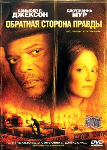 Обратная сторона правды (2006) - смотреть онлайн