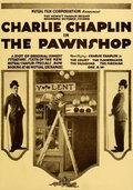 Ссудная лавка (The Pawnshop)