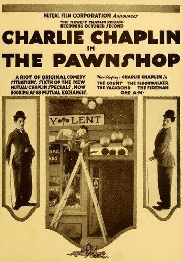 Постер к фильму Ссудная лавка (1916)