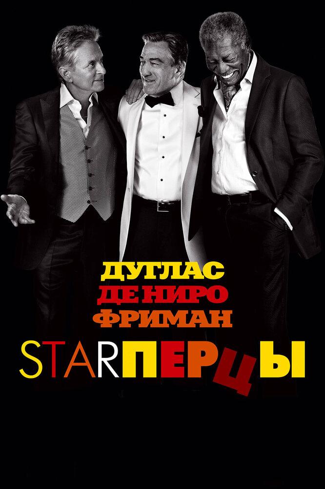Отзывы к фильму — Starперцы (2013)