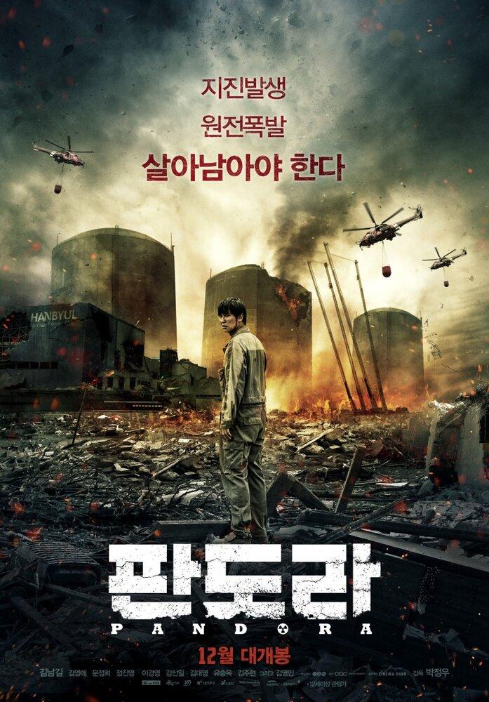 1007530 - Пандора ✸ 2016 ✸ Корея Южная