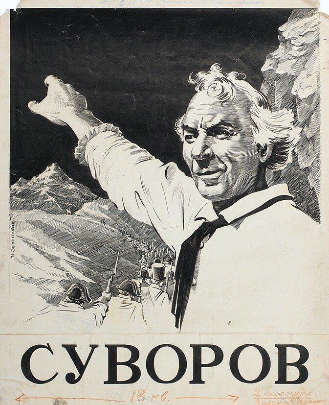 Фильмы Суворов смотреть онлайн