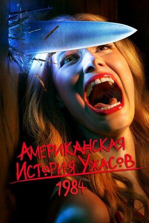 Американская история ужасов (2014)