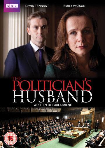 Муж женщины-политика (2013)