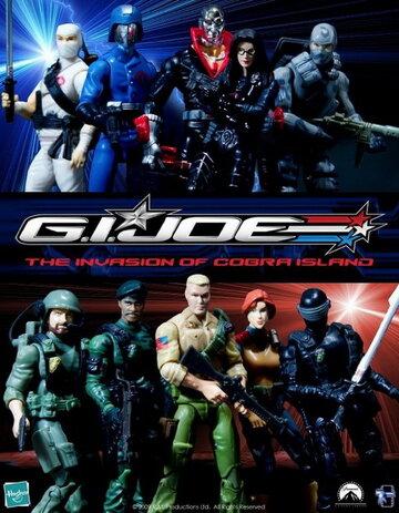 G.I. Joe: Вторжение на остров Кобры (G.I. Joe: The Invasion of Cobra Island)