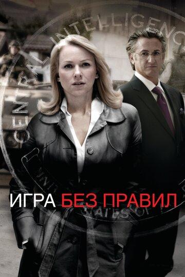 Игра без правил (2010) - смотреть онлайн