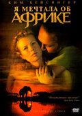 Я мечтала об Африке (2000)