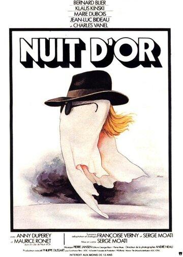 Золотая ночь (1976)