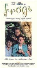 Лягушки! (1991)