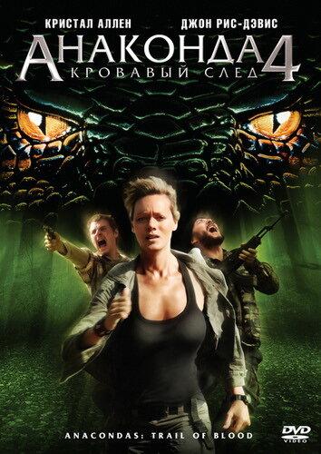 �������� 4: �������� ���� (Anaconda 4: Trail of Blood)