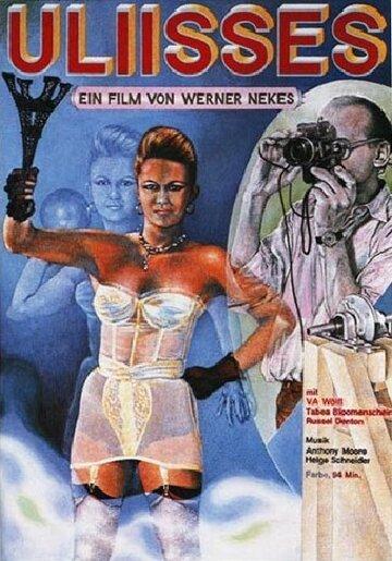 Улисс (1982)