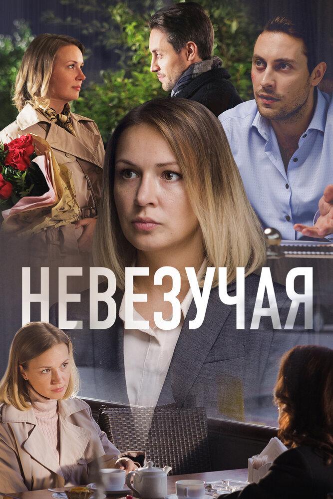 Невезучая (2017)