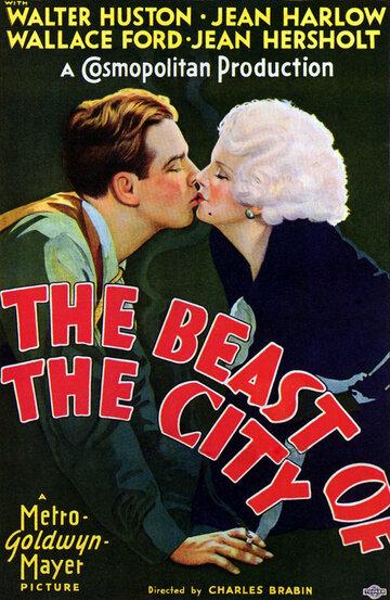 Чудовище города (The Beast of the City)