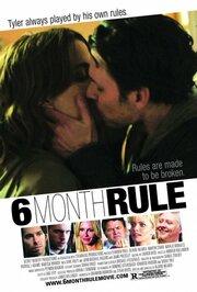 Смотреть онлайн Правило шести месяцев
