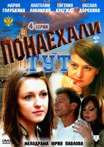Фильм Понаехали тут (ТВ)