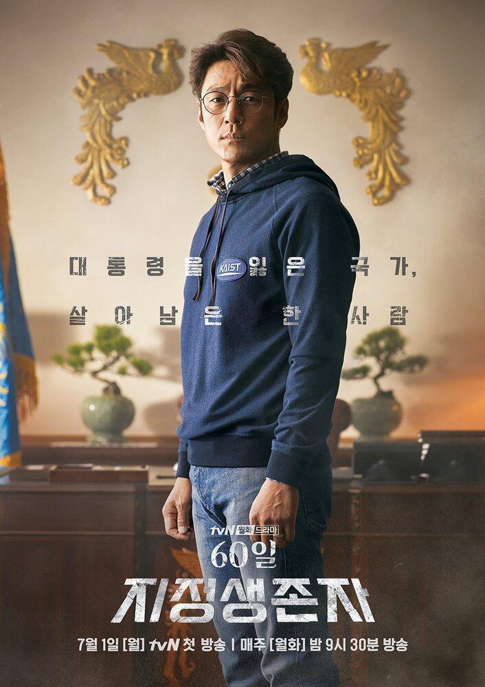 1209884 - Последний кандидат: 60 дней ✦ 2019 ✦ Корея Южная