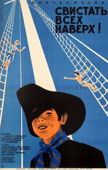 Свистать всех наверх! (1970) полный фильм