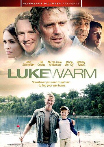 Тёплый (Lukewarm)